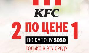 Купон 5050 KFC