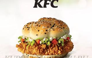 Шефбургер КФС
