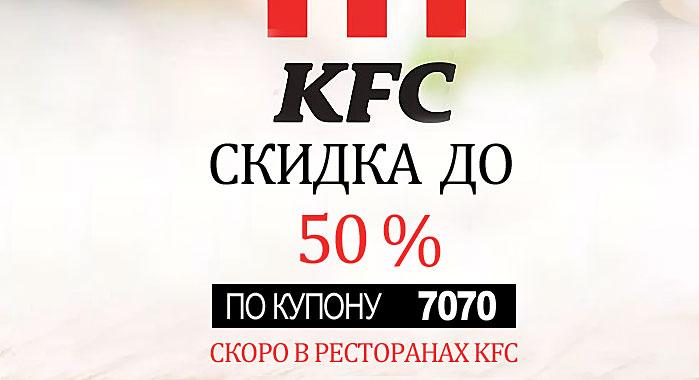 Купон 7070 от KFC