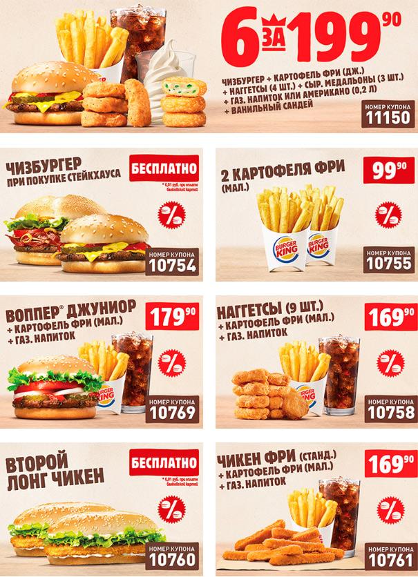 Купоны от Бургер Кинг