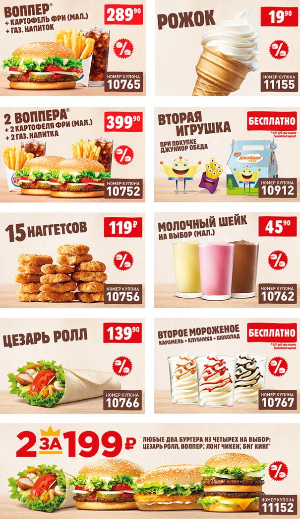Купоны от Burger King