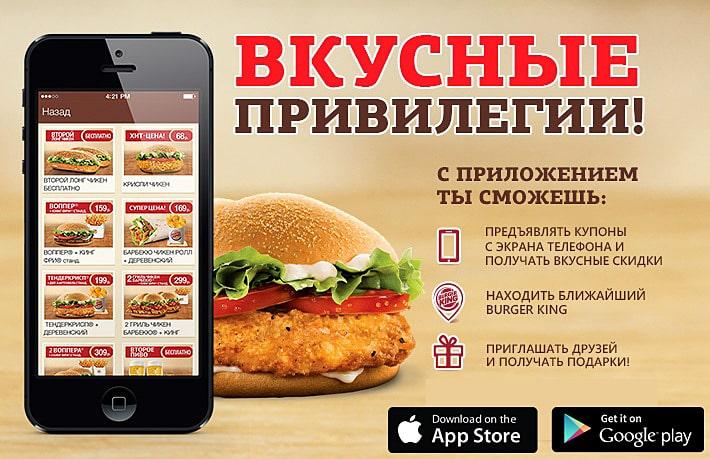 Приложение Burger King