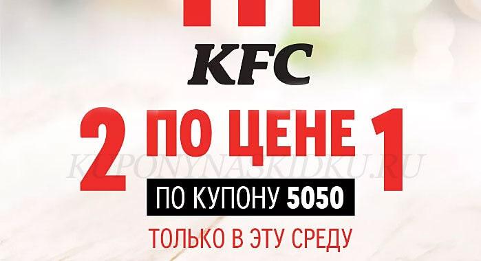 Купон КФС 5050
