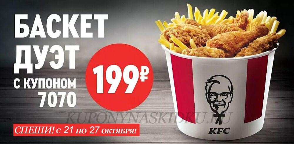 Купон 7070 в KFC