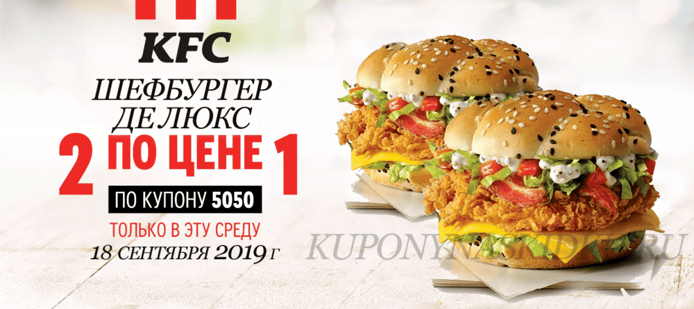 шефбургер делюкс 18 сентября 2019