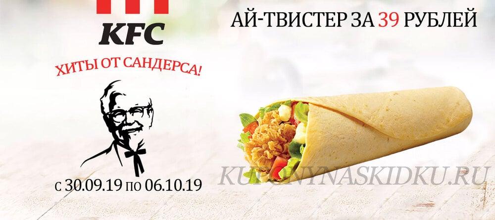 Ай-Твистер за 39 рублей