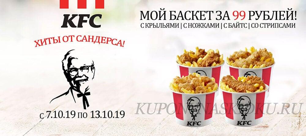 Мой Баскет за 99 рублей